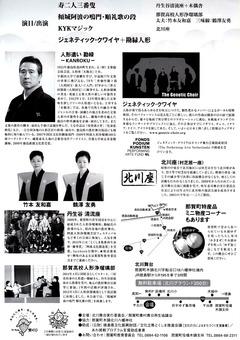徳島県那賀郡那賀町 北川舞台公演 2016