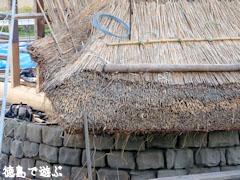 福永家住宅 鹹水溜 茅葺き工事
