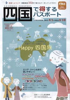 四国で得するパスポート 2013