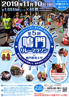 徳島県鳴門市 第5回 鳴門リレーマラソン in 鳴門教育大学 2019