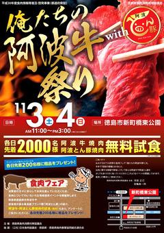 徳島県徳島市 俺たちの阿波牛祭り 阿波牛 阿波とん豚 2018