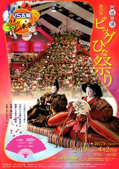 徳島県勝浦郡勝浦町 第29回 阿波勝浦 元祖 ビッグひな祭り 2017