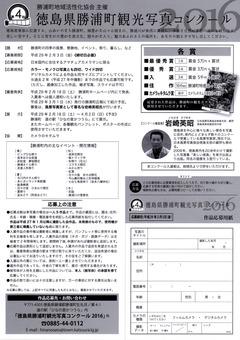 徳島県勝浦郡勝浦町 観光写真コンクール 2016