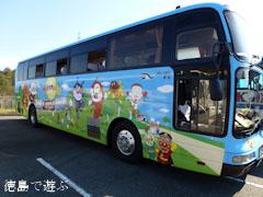 JR四国 アンパンマンバス