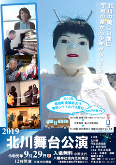 徳島県那賀郡那賀町 北川舞台公演 2019