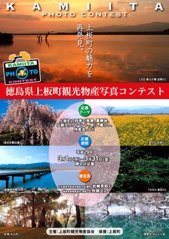徳島県 第1回 上板町観光物産写真コンテスト 2017
