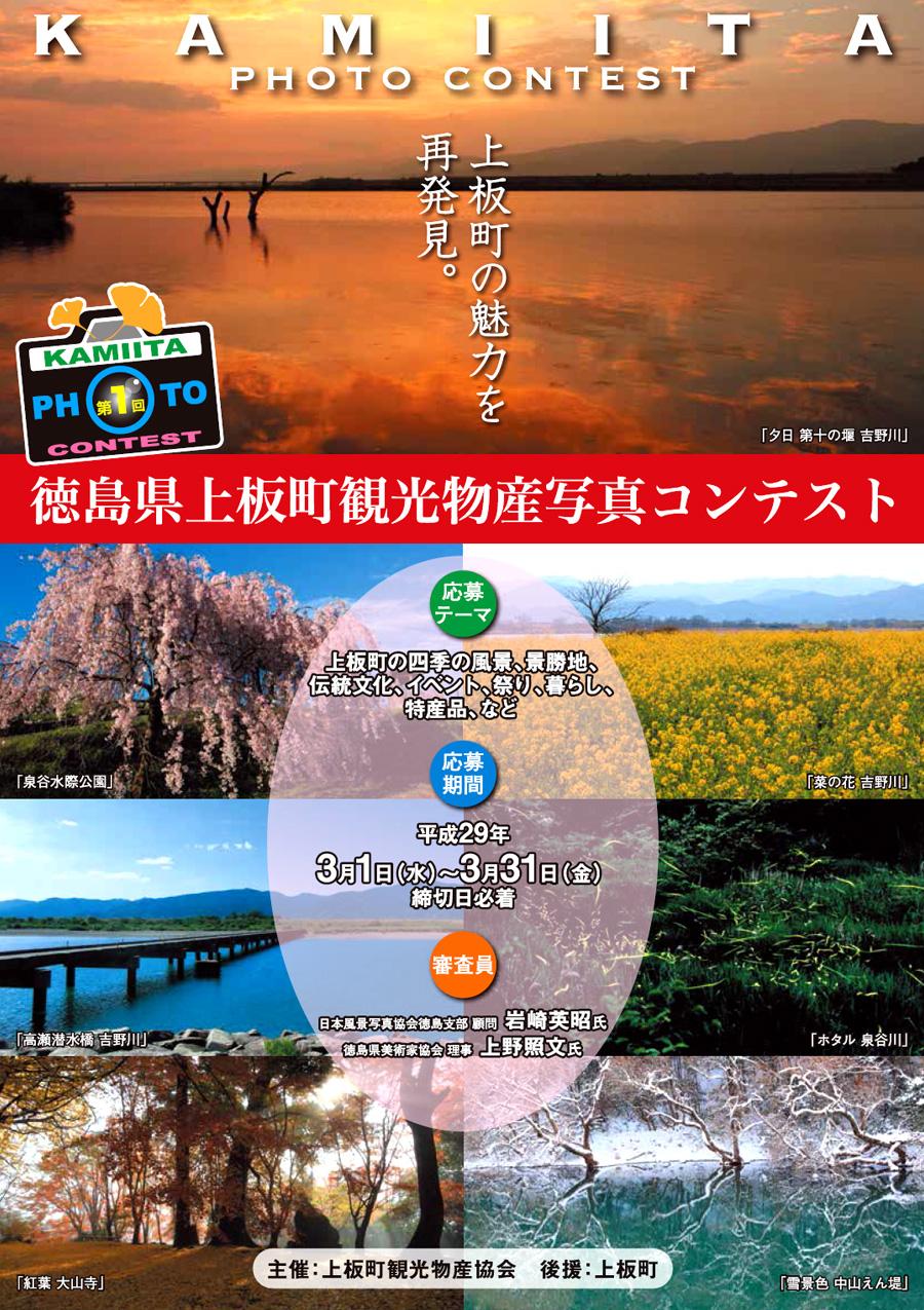 あるでよ Blog: 上板町観光物産写真コンテスト