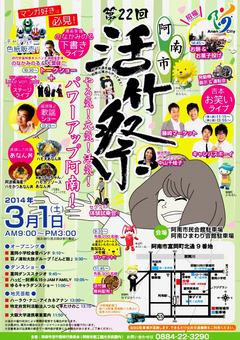 第22回 阿南市 活竹祭 2014