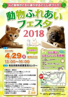 徳島県動物愛護管理センター 神山町 動物ふれあいフェスタ 2018