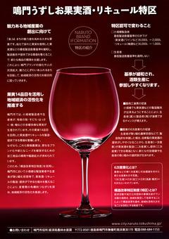 徳島県鳴門市 鳴門うずしお果実酒・リキュール特区