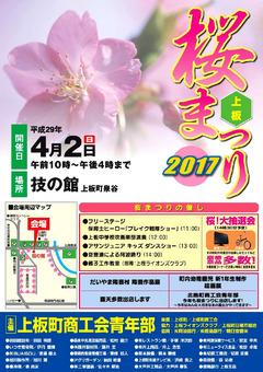 徳島県板野郡上板町 上板桜まつり 2017