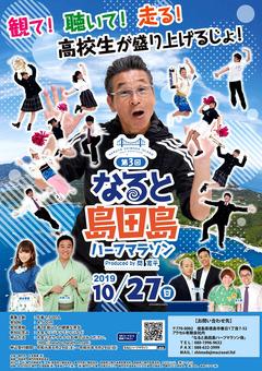 徳島県鳴門市 第3回 なると島田島ハーフマラソン 2019