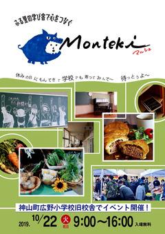 徳島県名西郡神山町 旧 広野小学校 Montekiマルシェ 2019