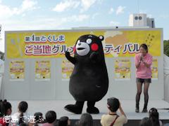 徳島県徳島市 第4回 とくしまご当地グルメフェスティバル くまモン