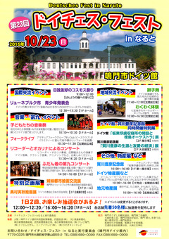 徳島県鳴門市 ドイチェス・フェスト in なると 2016