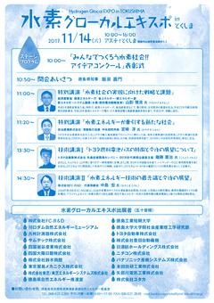 徳島県徳島市 アスティとくしま 水素グローカルエキスポ 2017