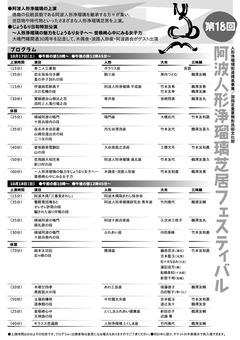 徳島県徳島市 第18回 阿波人形浄瑠璃 芝居フェスティバル 2015