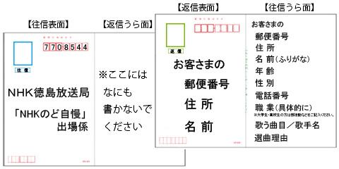 NHKのど自慢 徳島県板野郡板野町 募集 2014