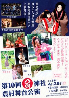 徳島県那賀郡那賀町 第10回 八面神社農村舞台公演 2019