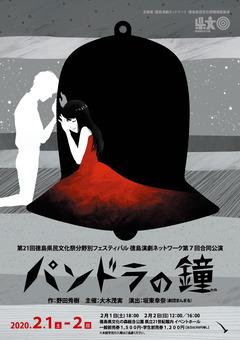 徳島県徳島市 文化の森総合公園 演劇 パンドラの鐘 2020