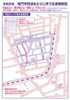 徳島県鳴門市 令和元年 鳴門市阿波おどりに伴う交通規制図 2019