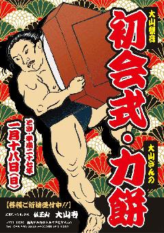 徳島県板野郡上板町 大山寺の力餅 2015
