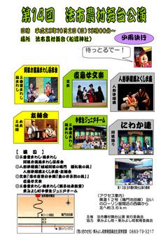 徳島県三好郡東みよし町 第14回 法市農村舞台公演 2016