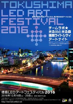 徳島県徳島市 徳島LEDアートフェスティバル 2016