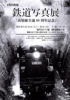 徳島県鳴門市 鳴門市ドイツ館 鉄道写真展 高徳線全通80周年記念 2015