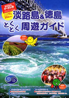 兵庫県 徳島県 淡路島 徳島 周遊ガイド 2017