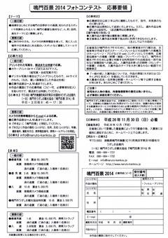 徳島県鳴門市 鳴門百景2014フォトコンテスト 作品募集