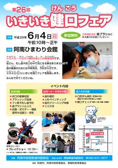 徳島県阿南市 阿南ひまわり会館 第26回 いきいき健口フェア 2017