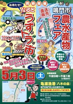 徳島県鳴門市 農水産物フェア&なるとうずトラ市 2014年5月