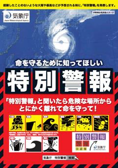 気象庁 特別警報 2013年8月30日 運用開始