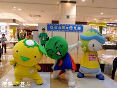 徳島県 藍住町 ゆめタウン徳島 むらの宝を伝え隊プロジェクト 2015