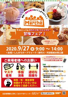 徳島県徳島市 とくしまマルシェ 2020年9月27日