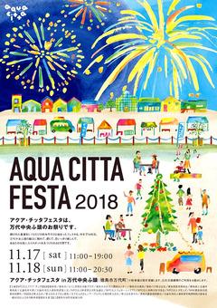 徳島県徳島市 万代中央ふ頭 アクア・チッタフェスタ 2018