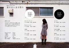 徳島県徳島市 劇団まんまる 第1回公演 夏のまんまる祭 2015