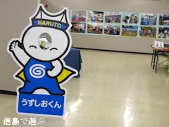 徳島県鳴門市マスコットキャラクター うずしおくん うずひめちゃん展