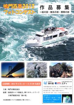 鳴門百景2012 フォトコンテスト
