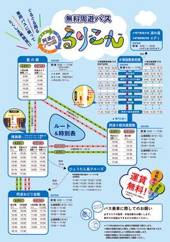 徳島県徳島市 鳴門市 阿波のバス旅 無料周遊バス るりこん 2020