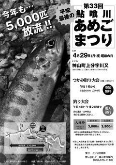 徳島県名西郡神山町 鮎喰川あめごまつり 2019