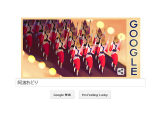 Google Doodle 徳島県 阿波踊り 阿波おどり 2014