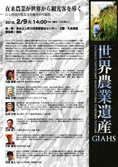 徳島県三好郡東みよし町 世界農業遺産シンポジウム 2016
