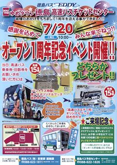 ゆめタウン徳島 徳島バス 高速バスチケットセンター