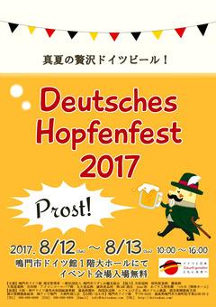 徳島県鳴門市 ドイツビールの祭典 Deutsches Hopfenfest 2017