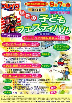 徳島県板野郡板野町 第16回 いたの子どもフェスティバル 2014