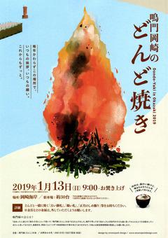徳島県鳴門市撫養町 岡崎海岸 どんど焼き 2019
