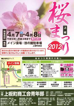 上板桜まつり 2012