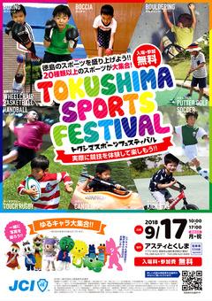 徳島県徳島市 アスティとくしま 徳島スポーツフェスティバル 2018